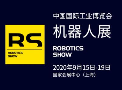 2020中国国际工业博览会机器人展