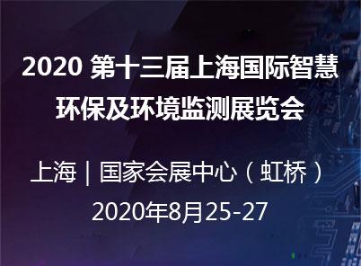 2020 第十三届上海国际智慧环保及环境监测展览会