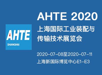 上海国际工业装配与传输技术展览会