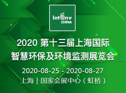 2020第十三届上海国际智慧环保及环境监测展览会