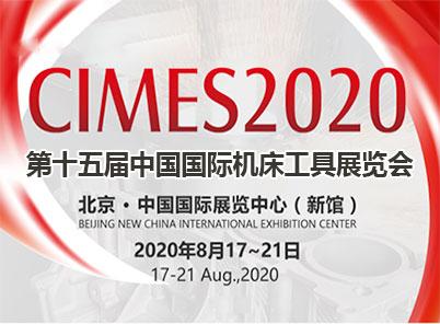 第十五届中国国际机床工具展览会