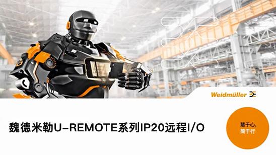 魏德米勒u-remote系列IP20远程I/O