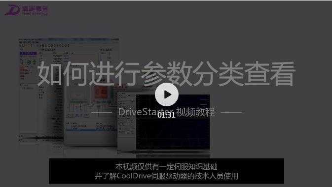 视频课堂 ▏【DriveStarter】如何使用对象字典功能