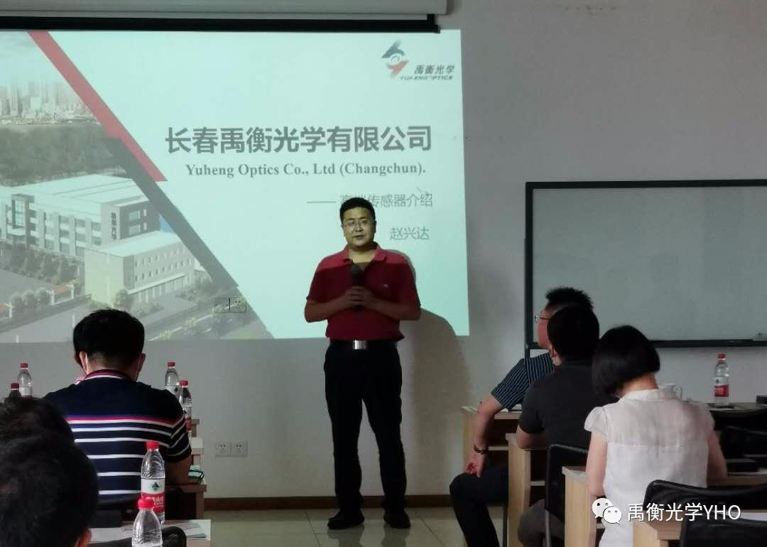 广州机床协会&禹衡光学高端传感器交流会