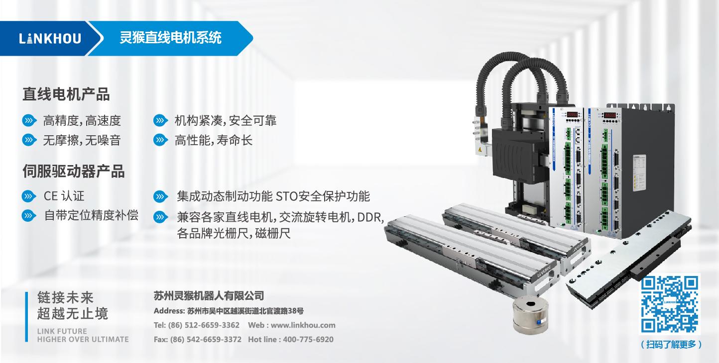灵猴 直线电机 LPS170系列模组