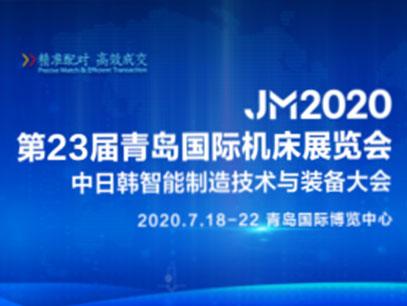 第23届青岛国际机床展览会