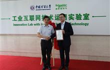 施耐德电气携手中国矿业大学开启面向未来的校企合作