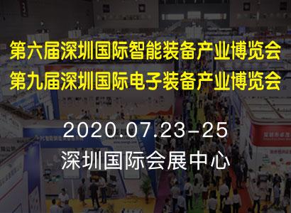 第六屆深圳國際智能裝備產業博覽會 -第九屆深圳國際電子裝備產業博覽會