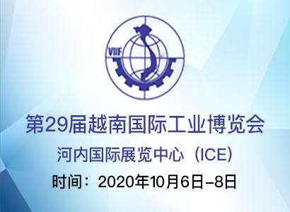 2020第29届越南国际工业博览会