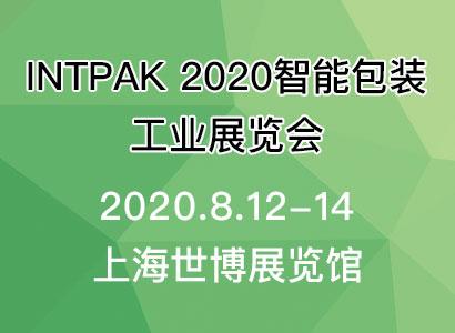 2020上海国际智能包装工业展览会