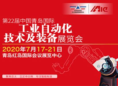 第22届中国青岛国际工业自动化技术及装备展览会