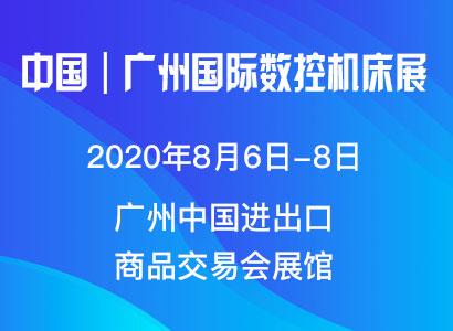 2020第四届中国(广州)国际数控机床展览会