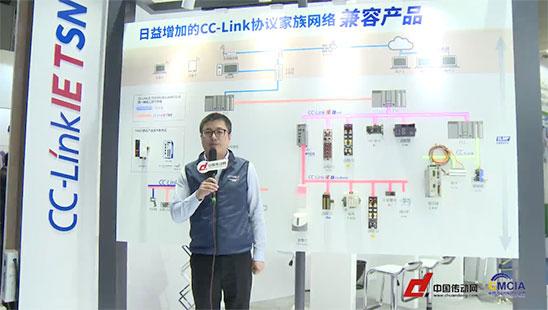 CC-Link 2019 SIAF 广州