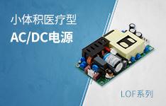 金升阳 120-350W小体积医疗型开板ACDC电源——LOF系列