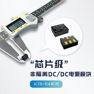 """金升阳 非隔离K78-R4电源:创新赋能,匠""""芯""""升级"""
