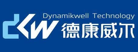 深圳德康威尔科技有限公司