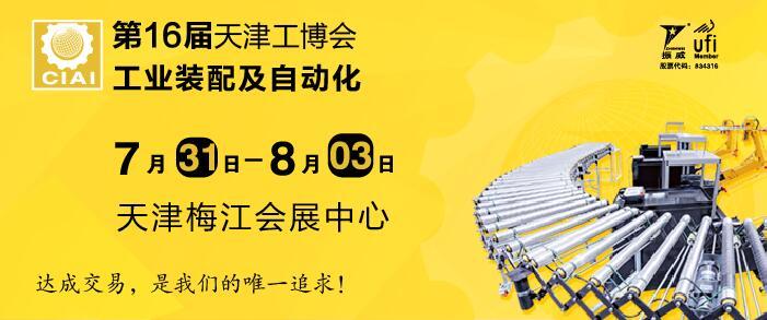 第16届天津工博会 工业装备及自动化