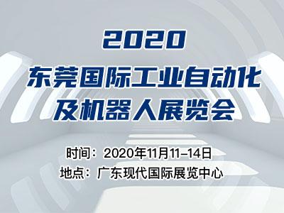 2020东莞机械展暨工业自动化及机器人展览会