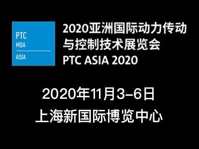 PTC ASIA2020亚洲国际动力传动展