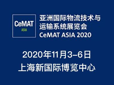 CeMAT ASIA2020亚洲(上海)国际物流展