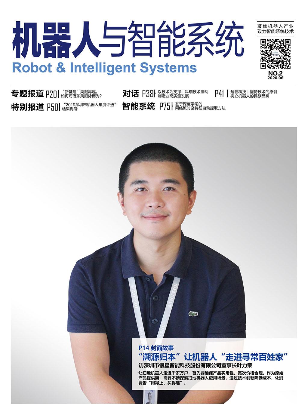 机器人与智能系统
