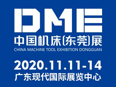 2020年DME中国机床(东莞)展