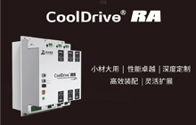 CoolDrive RA,满足您对高性能大功率伺服的定制化需求