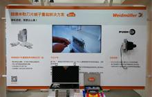 电子产业当打之年,何以赋能? ——魏德米勒参展慕尼黑上海电子展完美收官