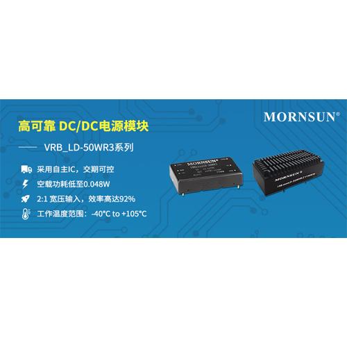 金升阳 DC/DC电源模块VRB_LD-50WR3系列