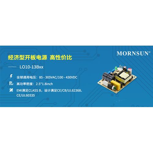 金升阳 85 - 305VAC宽输入电压经济型开板电源——LO10-13Bxx