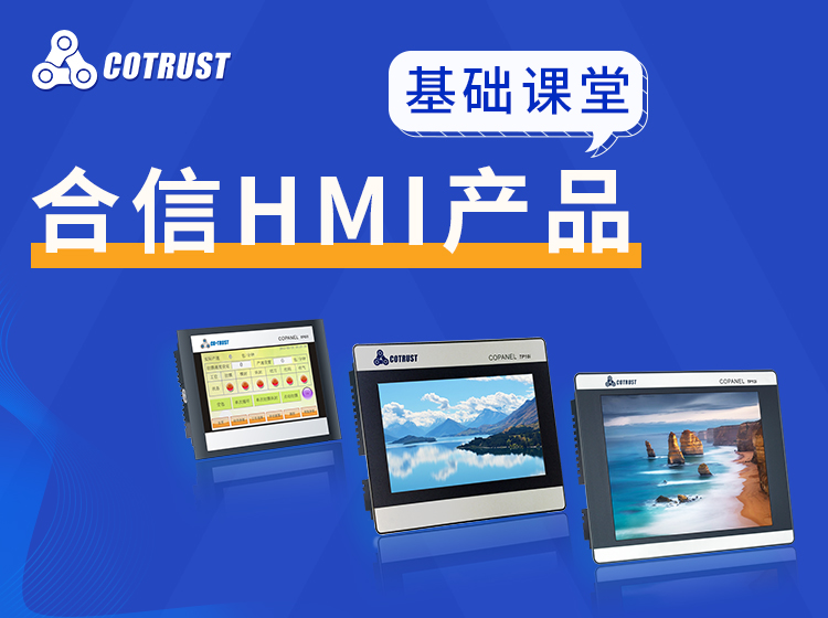 【娓娓工业】合信HMI产品基础课堂