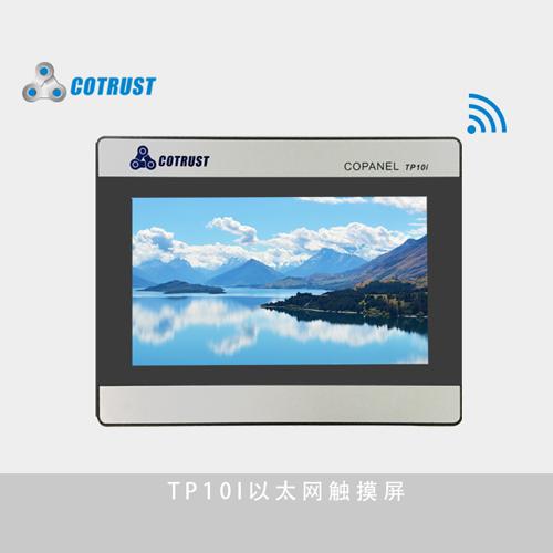 TP10I 以太网触摸屏(CTS6 T10I-CH032)