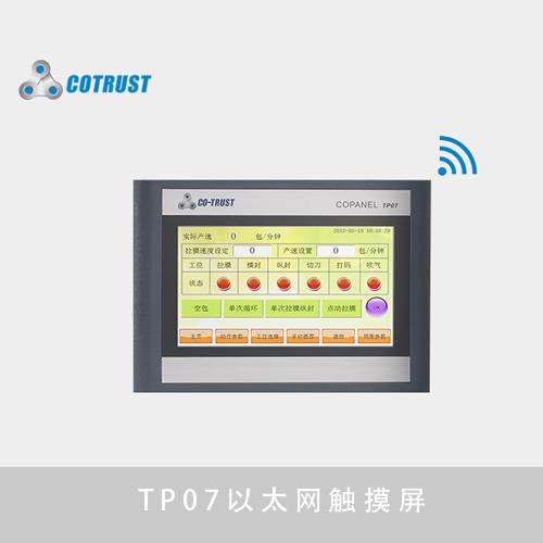 TP07以太网触摸屏(T07-CH030)