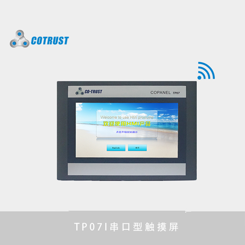 TP07I 串口触摸屏(CTS6 T07I-CH020)