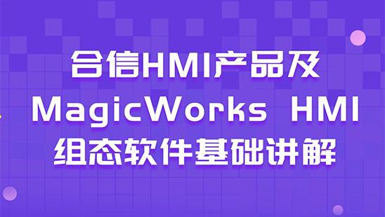 合信HMI产品及Magic Works HMI组态软件基础讲解