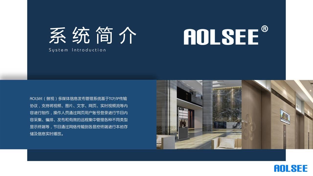 AOLSEE信息发布软件V9.0