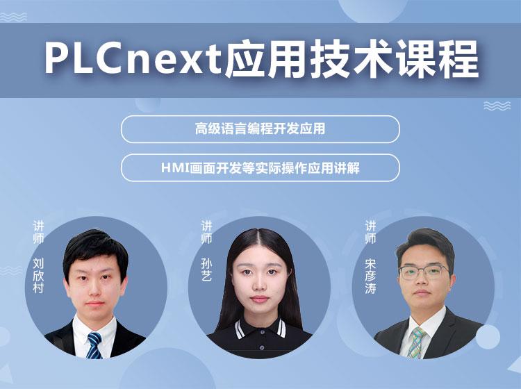 PLCnext应用技术课程