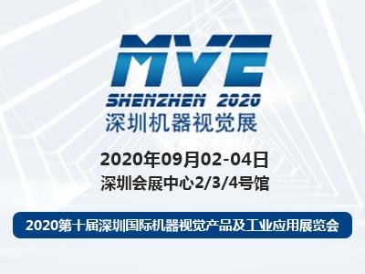 2020第十届深圳国际机器视觉展览会暨工业应用论坛