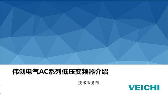 伟创电气AC系列低压变频器介绍1