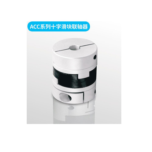 艾而特 ACC系列十字滑块联轴器