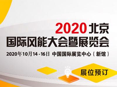2020北京国际风能大会暨展览会(CWP)