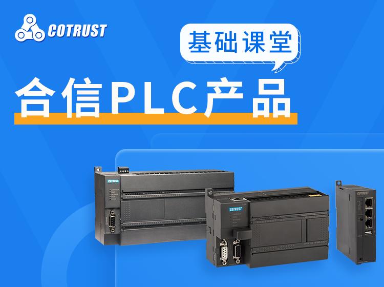 合信PLC产品基础课堂