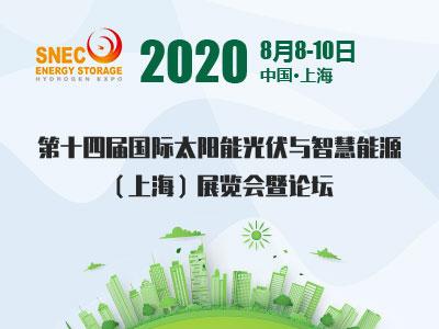 第十四届2020国际太阳能光伏与智慧能源(上海)展览会暨论坛