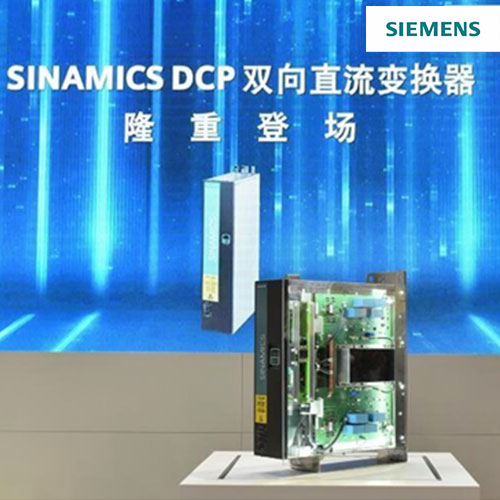 西门子Sinamics DCP双向直流变换器额定功率增至480千瓦