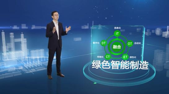 施耐德|绿色智能制造 开创中国工业数字未来
