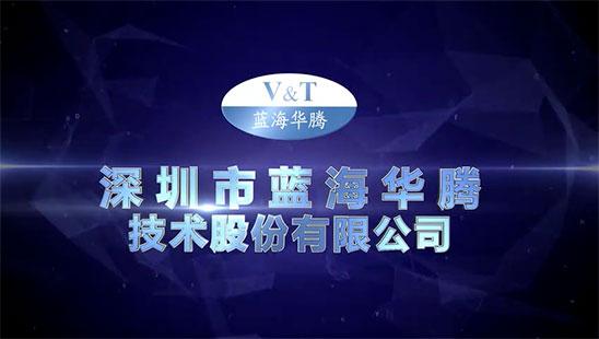 蓝海华腾宣传片