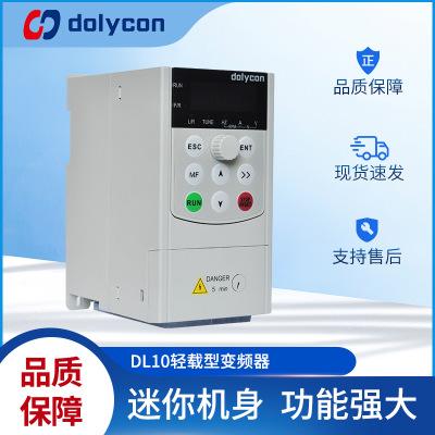 dolycon东力科创DL10系列通用型变频器0.75KW1.5KW2.2KW现货供应