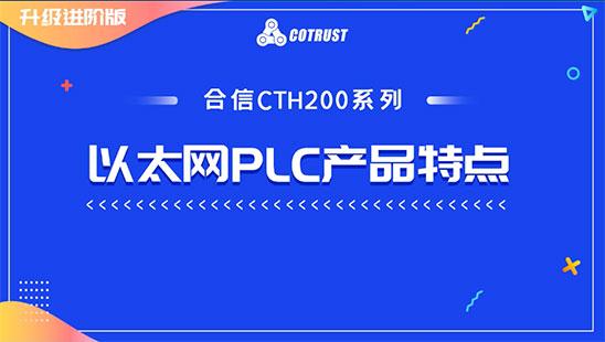 合信CTH200系列以太网PLC产品特点