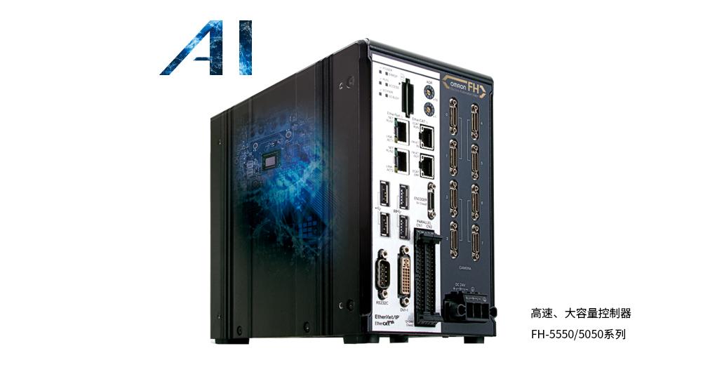 欧姆龙图像处理系统FH系列