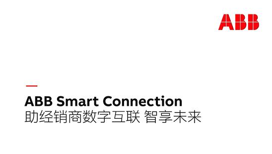 ABB Smart Connection助经销商数字互иЃ?ж™ЮZнn未来